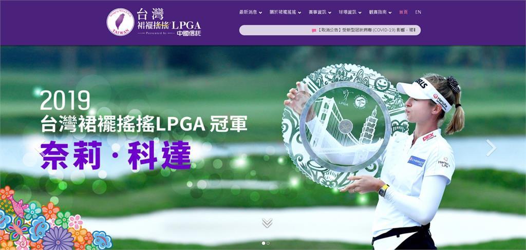 健康因素與邊境管制 今年LPGA裙襬搖搖高球賽宣布取消