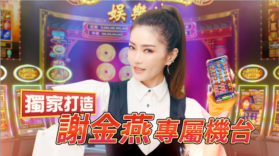 謝金燕專屬機台「大福大姐大Jeannie Show」全新登場《大福娛樂城》挑戰最敢開的遊戲改版