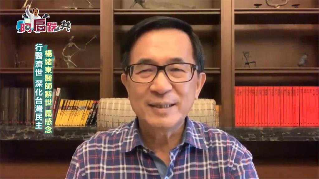 《阿扁踹共》行醫濟世、深化台灣民主 楊緒東醫師辭世 阿扁感念|EP207