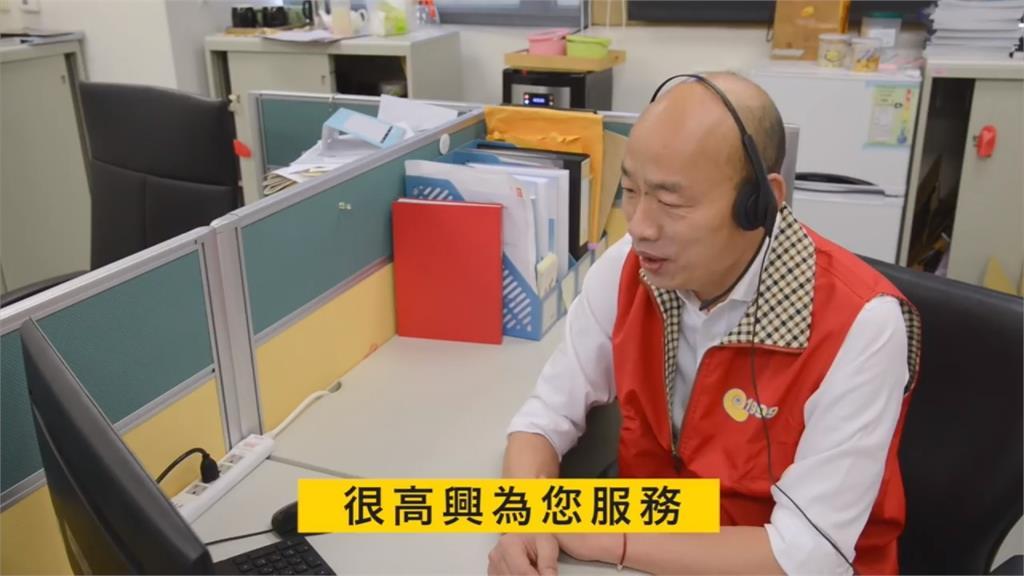 韓總機上線?韓國瑜拍防疫短片變身話務人員 還拿這點當哏