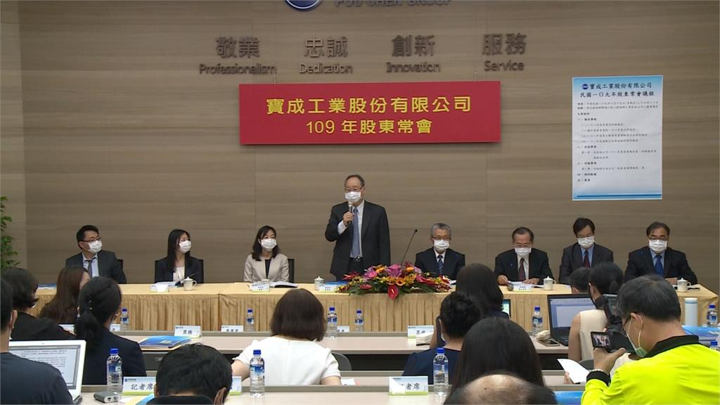 寶成股東會配發股利1.25元  再實施無薪假三個月