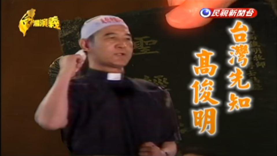 台灣演義/美與善的化身 台灣先知 高俊明牧師|2015.07
