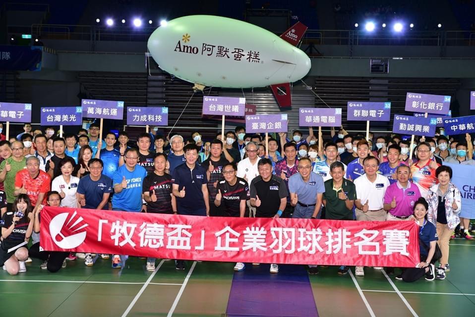 第5屆牧德盃企業羽球排名賽 體優生組織兆元企業動起來