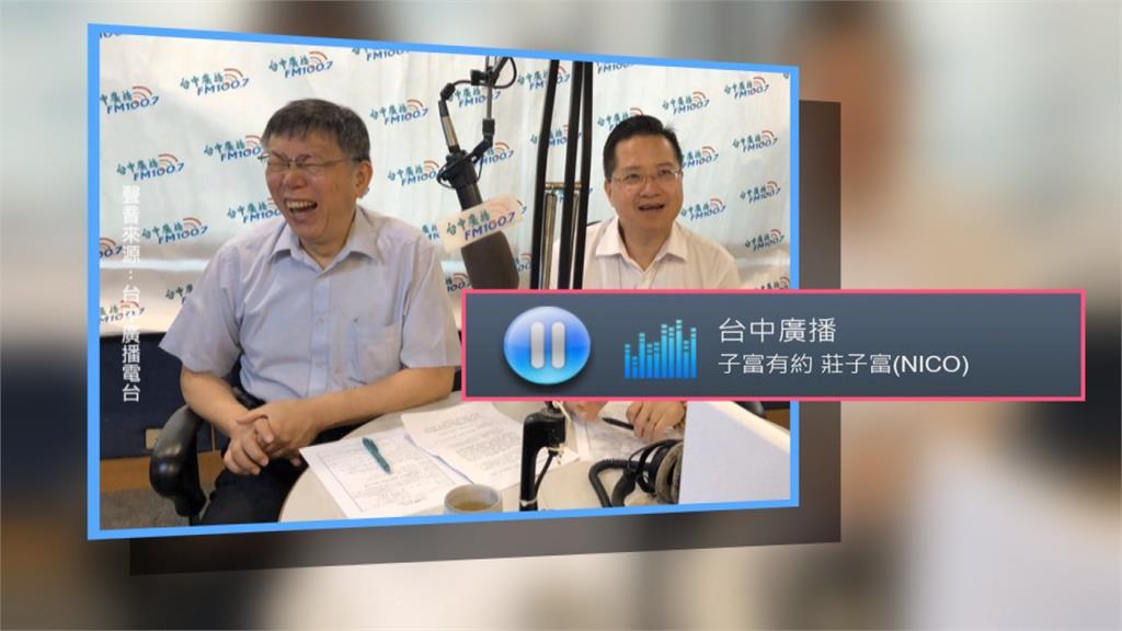 柯文哲接受親中廣播專訪 媒體人直指「要做給中國看」