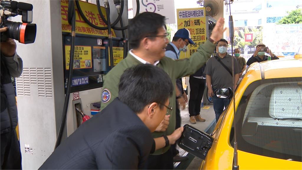 交通部祭計程車補貼 申請加油卡每月補助2千