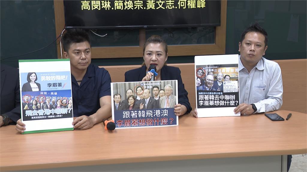 李眉蓁再拋香港村 民進黨議員轟「韓國瑜2.0」