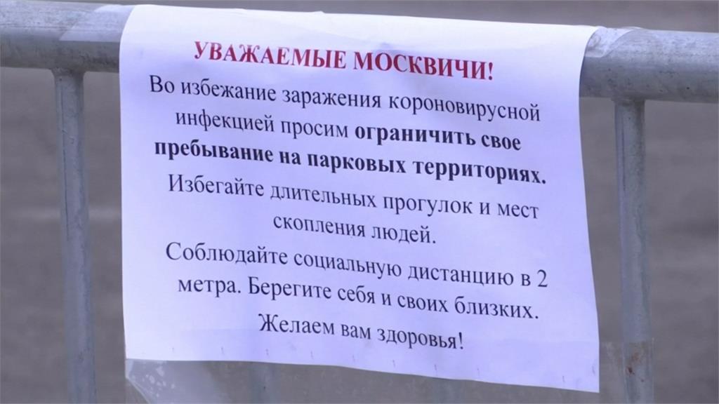 武肺席捲俄羅斯 莫斯科硬封城周一上路