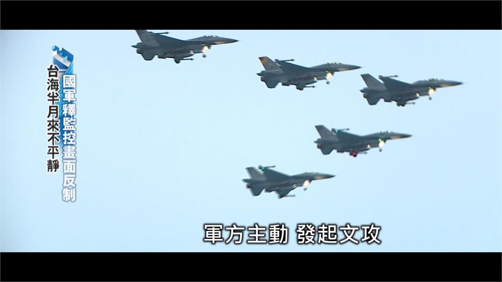 中國軍機挑釁頻率高!我軍方罕見釋出任務畫面反制