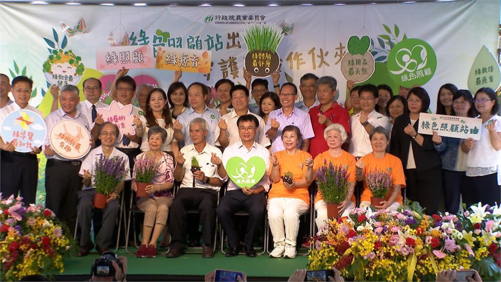 「綠色照顧示範站」 為農漁民長者打造樂齡生活