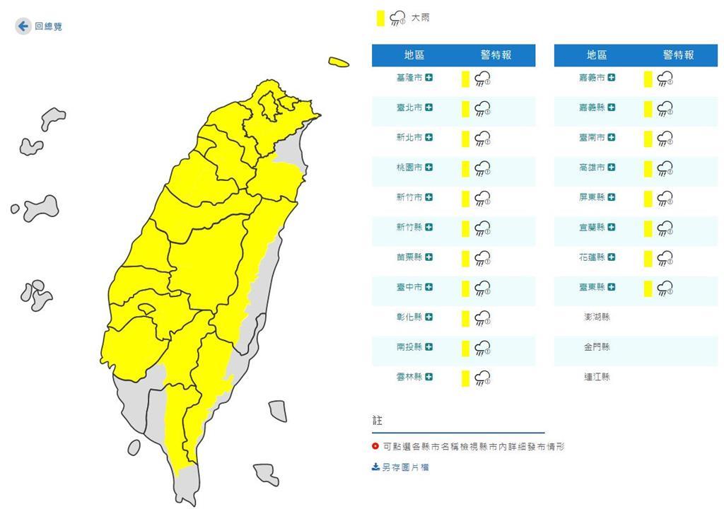 快訊/19縣市大雨特報!東南部恐有焚風