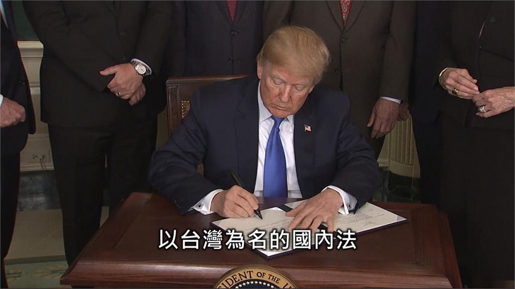 美國將助台灣固邦交 川普簽署《台北法案》