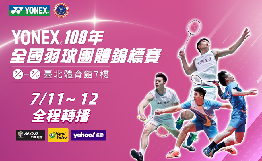 羽球/全團賽人數創新高 3200名選手台北開戰
