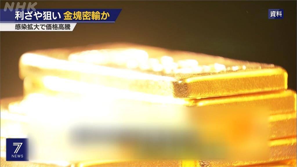 買黃金避險走私逃稅?日本名古屋機場查獲18公斤金塊
