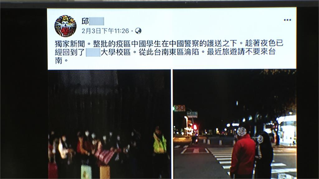 拍片造謠學生從中國疫區返台!男子嗆警:來抓我