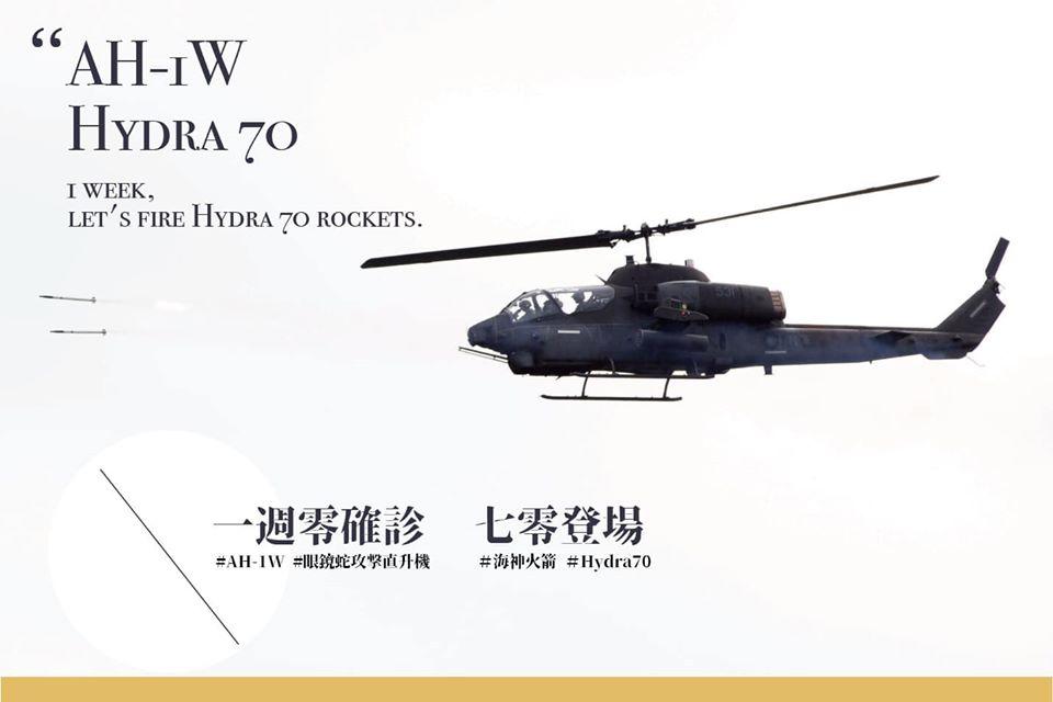 快新聞/台灣連續7天0確診  國防部用AH-1W發射「Hydra 70」慶祝