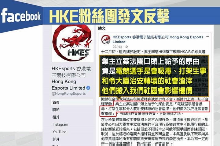 謠傳「電競選手會吸毒」 HKE電競選手租屋受阻