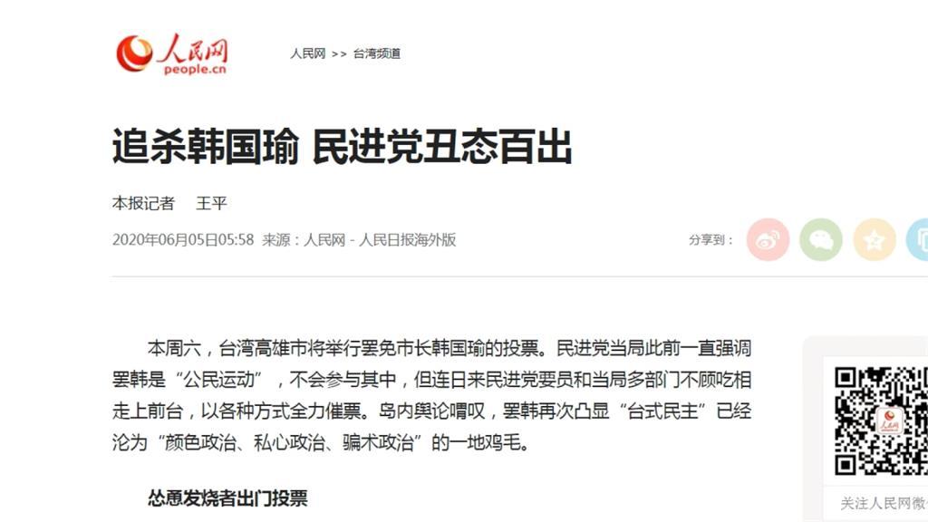 罷韓前夕中國官媒大讚韓國瑜 名嘴:提醒高雄人快回家投票