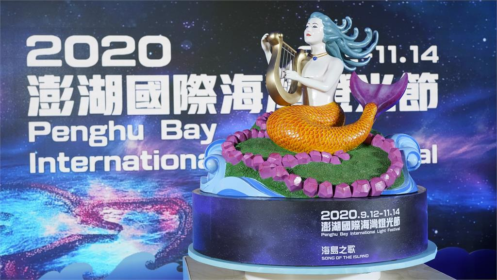 快卡位!「2020澎湖國際海灣燈光節」9月12日閃耀登場