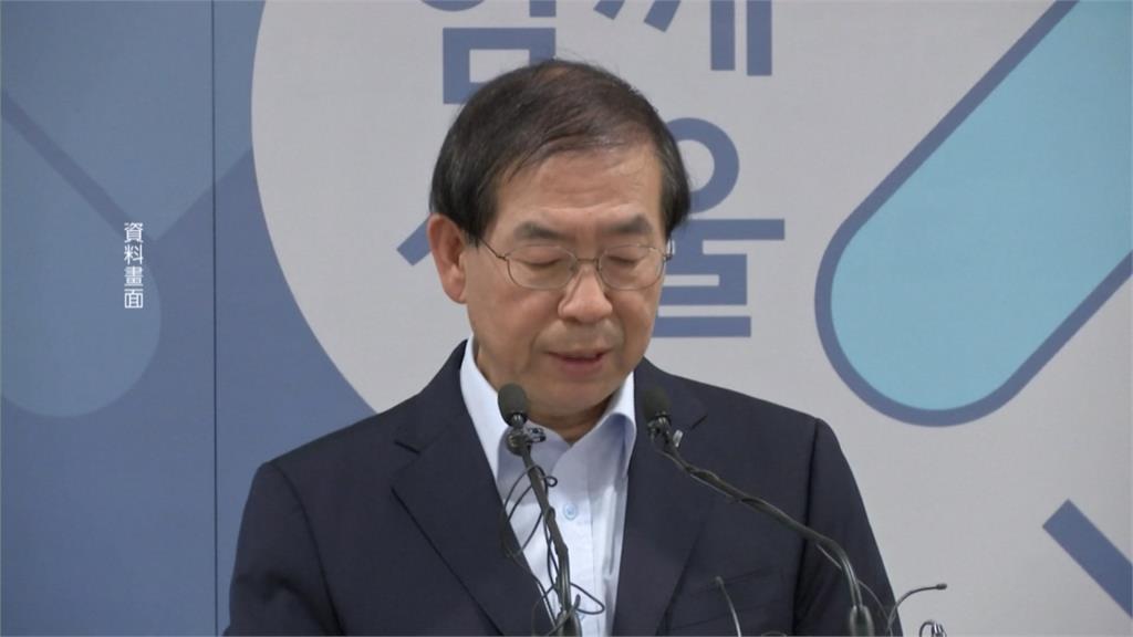 遭控性騷擾疑雲 南韓首爾市長朴元淳驚傳輕生