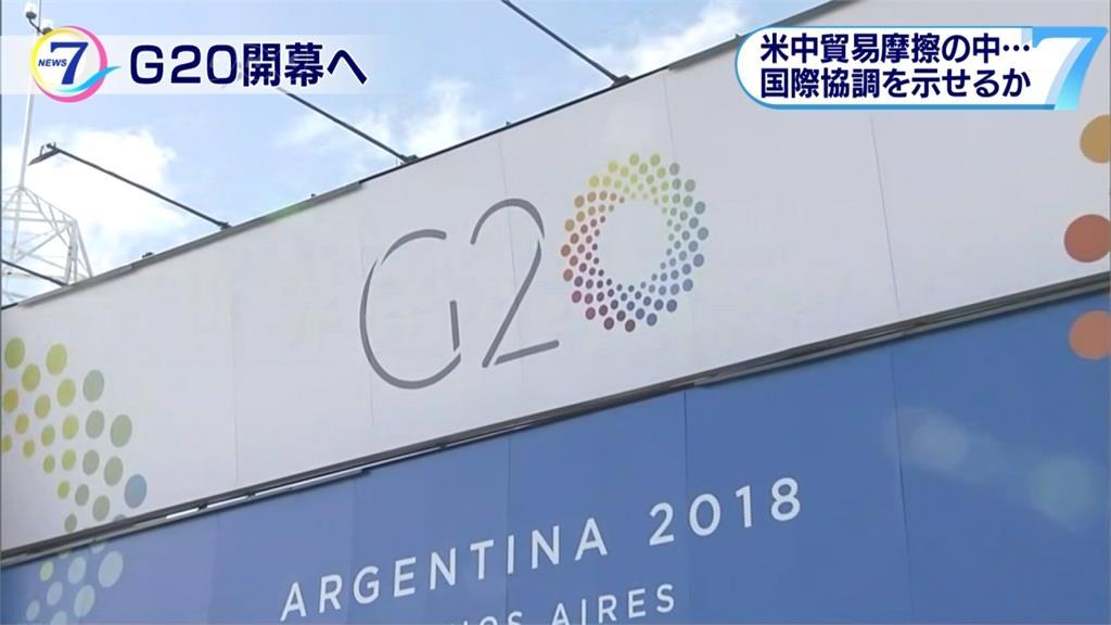 G20峰會今晚登場 外界聚焦美中貿易僵局