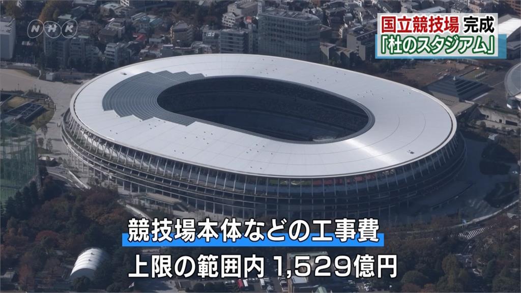 斥資1569億日圓 東奧主場館正式完工
