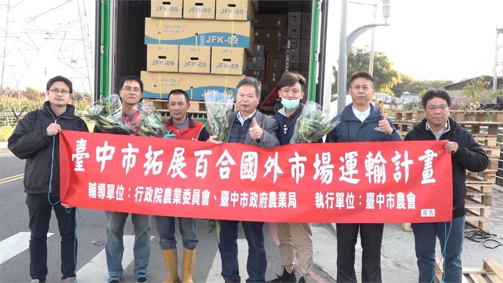 台中市府拚經濟 外銷花卉到香港