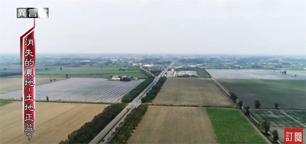 異言堂/解決土地閒置 農地變成工業用地可行嗎?