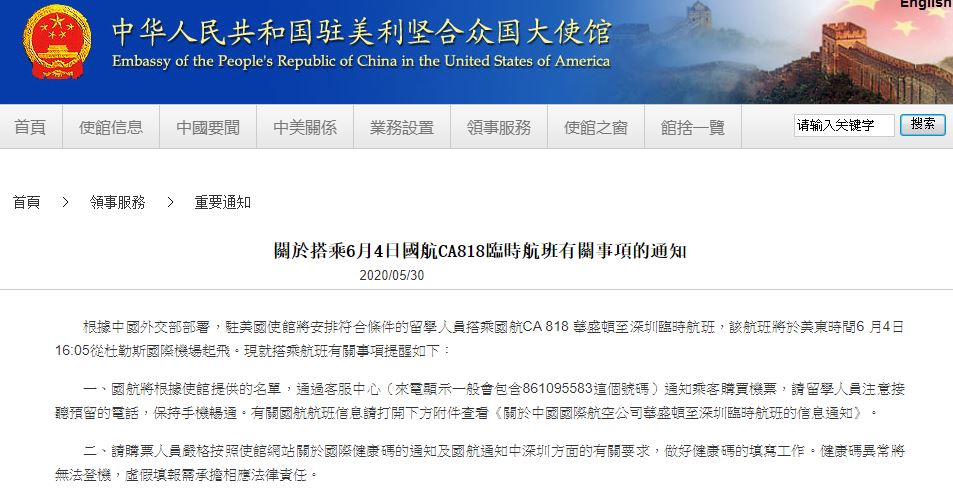 快新聞/包機急徹留美學生? 中國駐美大使館通知留學生「搭臨時航班回國」
