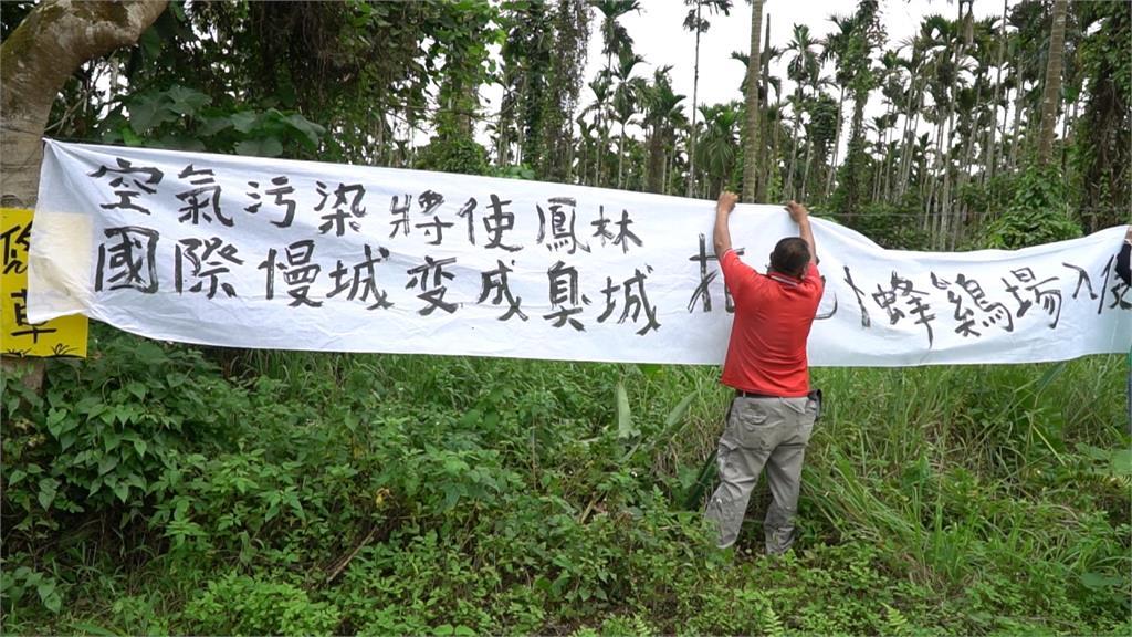 憂「卜蜂」蓋六座養雞場破壞環境 花蓮鳳林鎮民挺身抗議