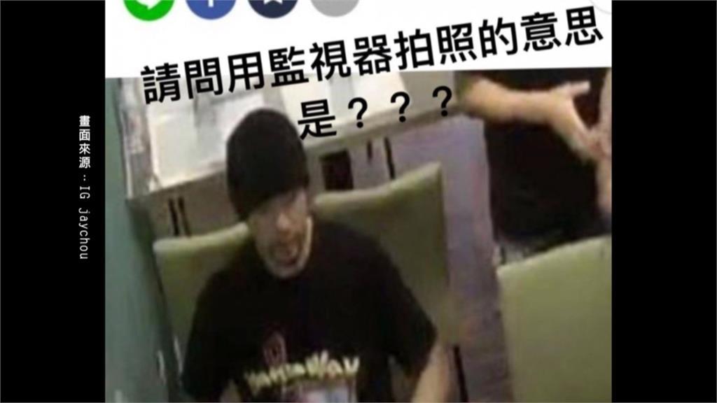 截監視器畫面PO臉書惹火周杰倫 店家道歉了
