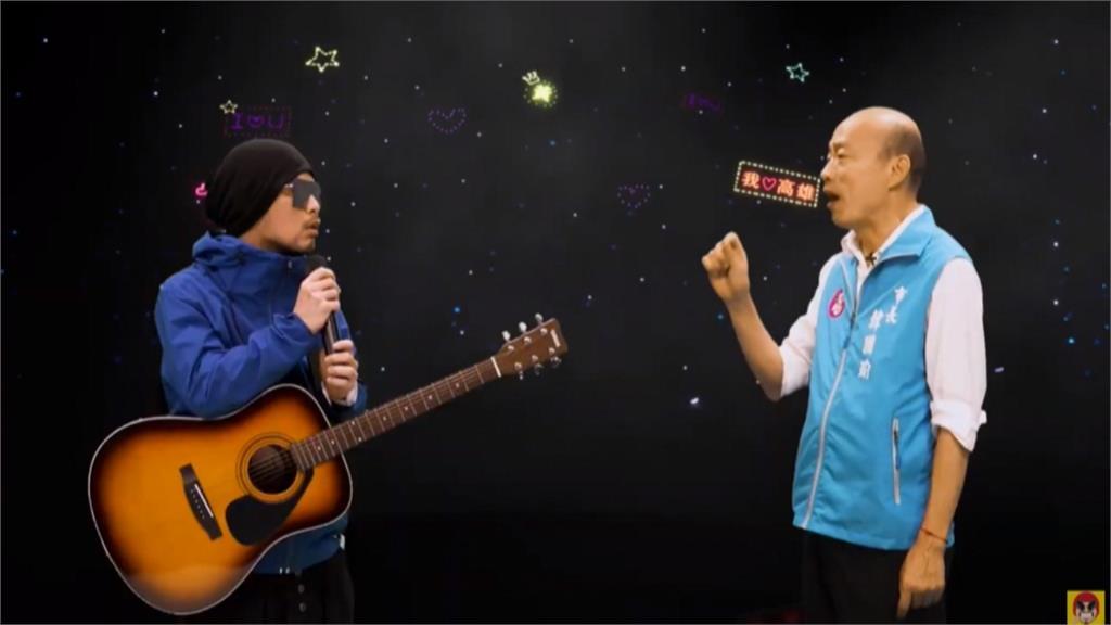 黃明志虛擬演唱會與自己對唱!神秘嘉賓韓國瑜現身提醒「戴口罩」