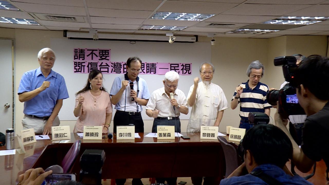 抗議斷訊民視!本土社團:不要斲傷台灣的眼睛