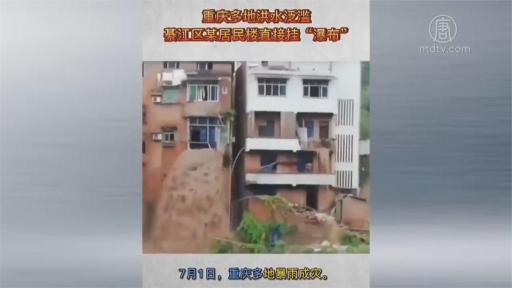 中國暴雨不斷 重慶綦江洪水穿民宅 湖南小學後牆被洪水沖垮
