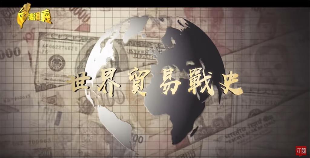 台灣演義/美中貿易戰早有先例!回顧全球近百年貿易戰史|2019.12