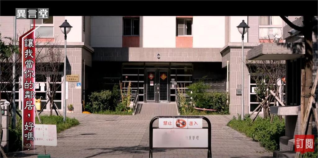 異言堂/精神障礙機構進駐社區「一壽照顧中心」故事