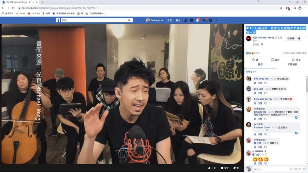 因武漢肺炎取消演唱會...光良、楊丞琳線上直播開唱