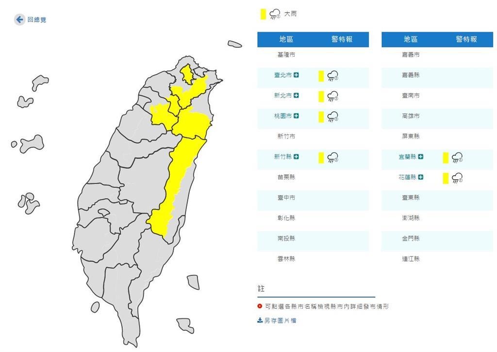 快訊/全台6縣市大雨特報!北部4地區防大雷雨