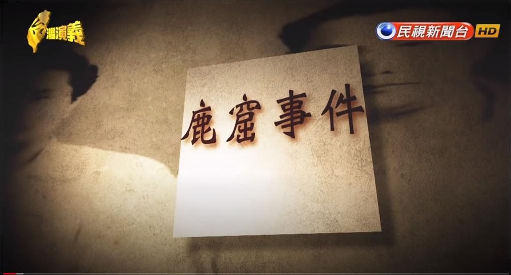 台灣演義/不識字村民遭刑求冤死!石碇鄉「鹿窟事件」|2019.01