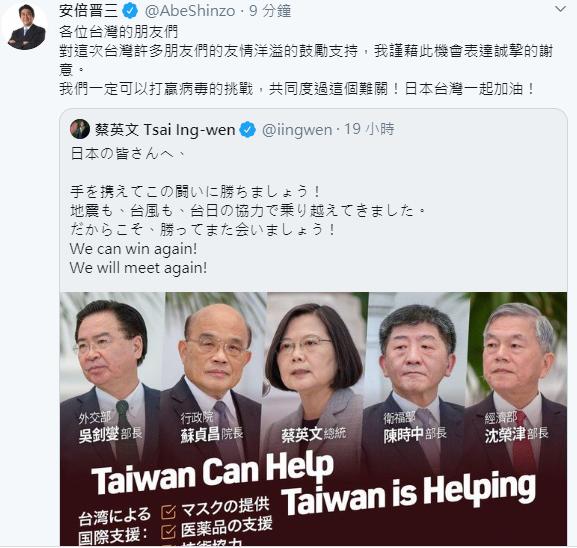 快新聞/安倍推特蔡英文  暖回...日本台灣一起加油!