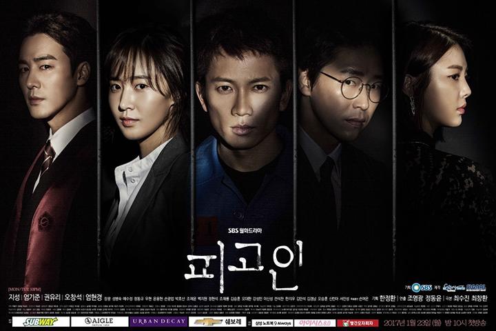 吳玟嶸|鐵欄杆內自成一國──從韓劇被告人談監獄法制