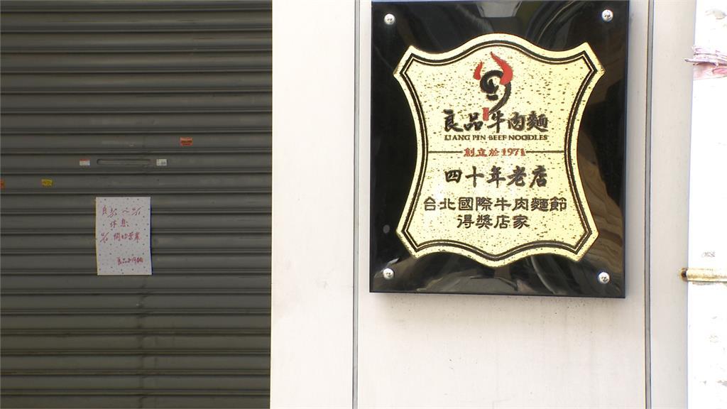 餐飲歇業潮來襲 老店、名店宣告暫停營業