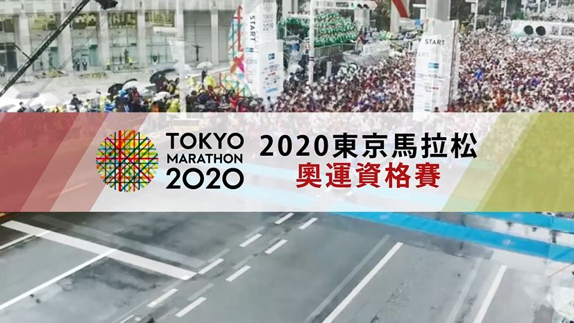 LIVE/東京馬拉松開跑!300菁英選手拚奧運入場券