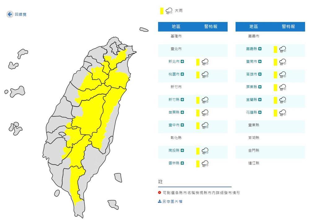 快訊/午後對流旺盛!氣象局發布13縣市大雨特報