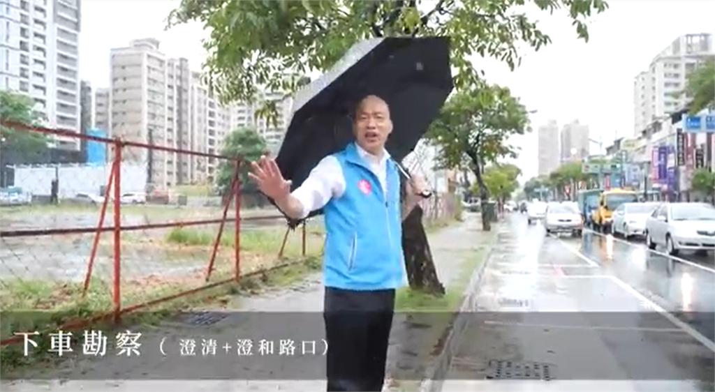 快新聞/韓國瑜視察積水 自豪稱「水都退了」