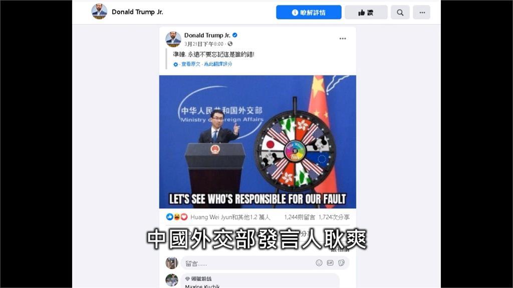 「誰來為我們的錯誤負責?」川普兒製「命運轉盤」梗圖酸中國