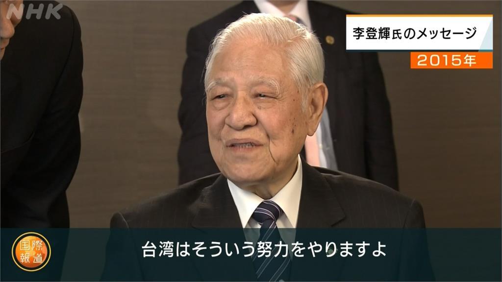 NHK5年前專訪提從政目標!李登輝:自由、民主價值中改變台灣