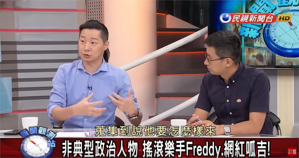 新聞觀測站/非典政治人物來踢館! 邱威傑(呱吉)、林昶佐(Freddy)|2019.05
