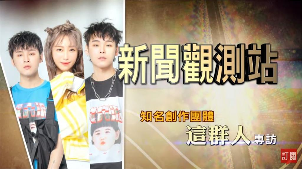新聞觀測站/這群人來了!專訪台灣Youtuber界天團「這群人TGOP」|2019.07