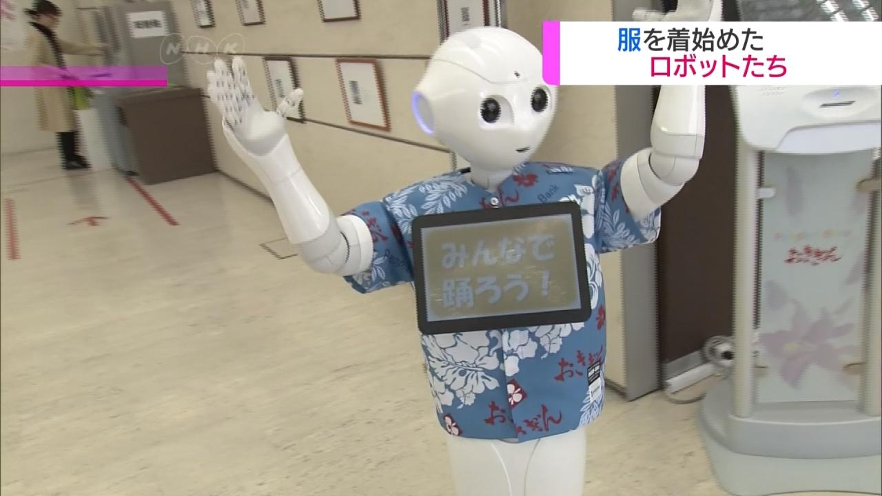 把它當家人!日本掀機器人穿衣風潮
