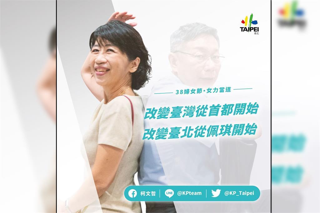 快新聞/歡慶婦女節 柯文哲:改變台北從「陳佩琪」開始